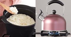 ガス炊飯や湯沸し自動消火対応