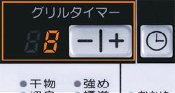 グリルは使いやすい操作パネルで簡単設定
