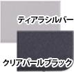 2色のハイパーガラスコート天板
