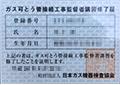 ガス可とう管接続工事監督者の資格証