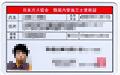 簡易内管施工士の資格証