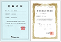 簡易内管施工登録店の登録証
