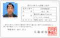 液化石油ガス設備士の資格証