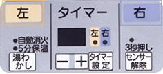 分かりやすいデザインのコンロ操作パネル