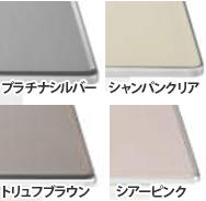 ピアットステンレスフェイスの天板は4種類のカラー