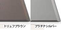 プログレプラスの天板は2色