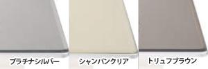 プログレの天板は3色