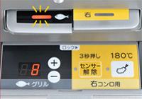 コンロとグリルの操作パネルは色がわかれています