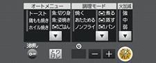 多彩なグリル機能が簡単に使える操作パネル