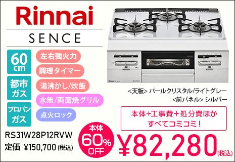 激安キャンペーン商品1:リンナイのRS31W21K12R-VW