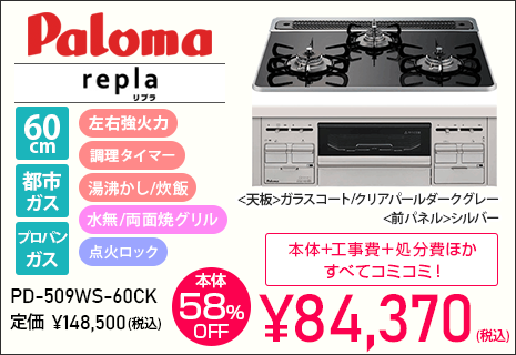 激安キャンペーン商品2:パロマのPD-N60WV-60CD