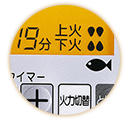 グリル機能の解説とオススメ商品の紹介ページへ